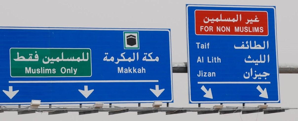 muslims_only.jpg