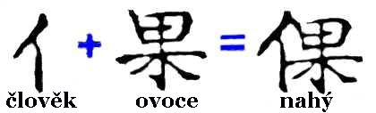 čínský znak pro nahý